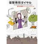 復讐専用ダイヤル    理論社 赤川次郎