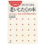 はじめて読む「老いじたく」の本 エンディングノートにも使える これで安心!老前・老後の準備と手続き / 馬場敏彰/著