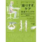 ケリー・スターレット式「座りすぎ」ケア完全マニュアル 姿勢・バイオメカニクス・メンテナンスで健康を守る