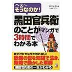 黒田官兵衛のことがマンガで3時間でわかる本 へえ?そうなのか! / 津田太愚/著 つだゆみ/マンガ