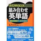 京都 大垣書店オンラインで買える「ライフサイエンス組み合わせ英単語 類語・関連語が一目でわかる / 河本健/著 大武博/著 ライフサイエンス辞書プロジェクト/監修」の画像です。価格は4,620円になります。