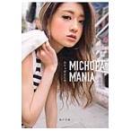 MICHOPA MANIA / 池田 美優 著