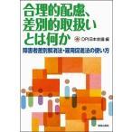 合理的配慮、差別的取扱いとは何か / DPI日本会議 編