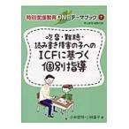 吃音・難聴・読み書き障害の子へのICFに / 小林 宏明 著