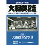 大相撲力士名鑑 平成31年版 / 亰須 利敏 編著