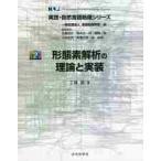 形態素解析の理論と実装 / 工藤 拓 著