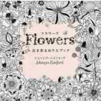フラワーズ 花を彩るぬりえブック / J.バスフォード 著
