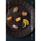 果物、スパイス、お酒大人のアレンジ和菓子 美味しくて新しい和菓子の研究 / 和菓子万くみ/著