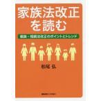 家族法改正を読む 親族・相続法改正のポイントとトレンド / 松尾 弘 著