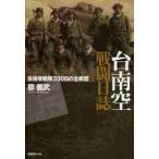 台南空戦闘日誌 最強零戦隊330日の全戦歴