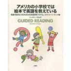 アメリカの小学校では絵本で英語を教えてい / L.すみ子 著