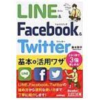 LINE & Facebook & Twitter基本&活用ワザ / 鈴木 朋子 著