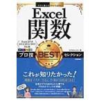 Excel関数プロ技BESTセレクション / リブロワークス 著