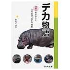 デカ物語 日本一長生きしたカバが見つめた半世紀 / あんずゆき/著