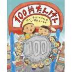 100円たんけん / 中川 ひろたか ぶん