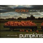 パンプキン / K.ロビンズ