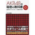 """AKB48の秘密の教科書 国民的アイドルグループ飛躍の軌跡 あの日の""""推しメン""""のお仕事 / AKB48報道班/著"""