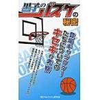 黒子のバスケの秘密 / 「黒子のバスケ」研究
