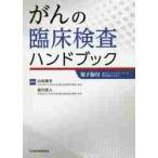 がんの臨床検査ハンドブック / 山田俊幸/編著 前川真人/編著