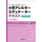 小児アレルギーエデュケーターテキスト チーム医療と患者教育に役立つ 2 / 日本小児難治喘息・ア
