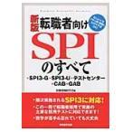 転職者向けSPIのすべて ・SPI3−G・SPI3−U・テストセンター・CAB・GAB /