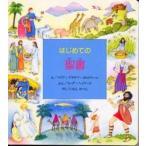 はじめての聖書 / マリア・グラチア・ボルドリーニ/え リンダ・ヘイワード/ぶん いむらかつこ/やく