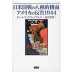 日米開戦の人種的側面アメリカの反省1944 / カレイ・マックウィリアムス/著 渡辺惣樹/訳