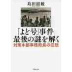 「よど号」事件最後の謎を解く 対策本部事 / 島田 滋敏 著