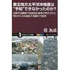 """東北地方太平洋沖地震は""""予知""""できなかったのか? 地震予知戦略や地震発生確率の考え方から明らかになる超巨大地震の可能性 / 佃為成/著画像"""