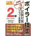 これ1冊で最短合格 2級ボイラー技士試験対策テキスト 問題集