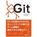 よくわかる入門Git / オープングルーヴ/著 昌子正俊/著