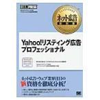 Yahoo!リスティング広告プロフェッショナル