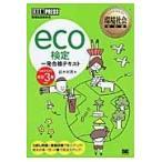 eco検定 一発合格テキスト / 鈴木 和男 著