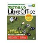 実務で使えるLibreOffice NPO法人OpenOffice.org日本ユーザー会公認