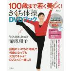 100歳まで若く美しく  きくち体操DVDブック  TJMOOK