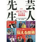 NHK芸人先生 コミュニケーションの達人「お笑い芸人」に学ぶビジネス基礎講座 / NHK「芸人先生」制