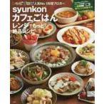syunkonカフェごはんレンジでもっと!絶品レシピ / 山本 ゆり