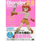 Blender2.8 3DCGスーパーテクニック / Benjamin/著