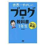 世界一やさしいブログの教科書1年生 再入門にも最適! / 染谷 昌利 著