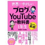 世界一やさしいブログ×YouTubeの教科書1年生 再入門にも最適! / 染谷 昌利 著