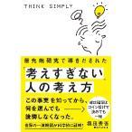 最先端研究で導きだされた「考えすぎない」人の考え方 / 堀田 秀吾 著