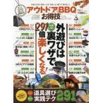 Yahoo!京都大垣書店Yahoo!店アウトドア&BBQお得技ベストセレクショ