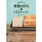 作業時間10分米粉100%のパンとレシピ サクッと手作りグルテンフリー / 高橋 ヒロ 著