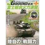JグランドEX+富士総合火力演習 陸自の〈戦闘力〉