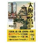 大阪今昔散歩 彩色絵はがき・古地図から眺める / 原島 広至 著