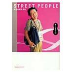 STREET PEOPLE 路上に生きる85人 高松英昭写真集 / 高松英昭/著
