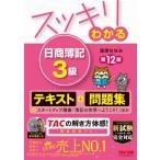 スッキリわかる 日商簿記3級 第12版 / 滝澤 ななみ 著