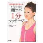 美容鍼灸師が教える5歳若返る顔ツボ1分マッサージ / 上田隆勇/著