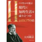 ハマトンの霊言 現代に知的生活は成り立つ / 大川 隆法