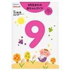 9月生まれの赤ちゃんガイド 毎月の「やること」チェックリストつき! 誕生から1才までの育児がすぐわかる! / 五十嵐 隆 監修